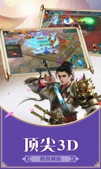 封神世界手游官网预约安卓版图3: