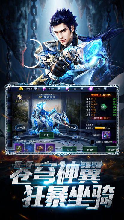 万神争霸游戏官方网站下载安卓版图3: