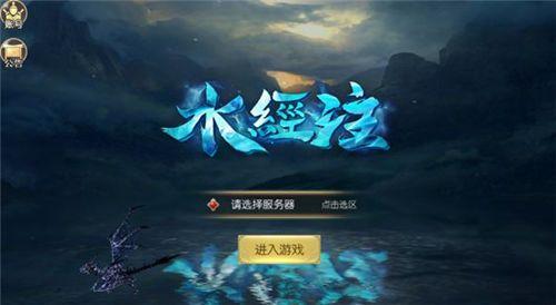 水经注手游官网下载安卓版图2:
