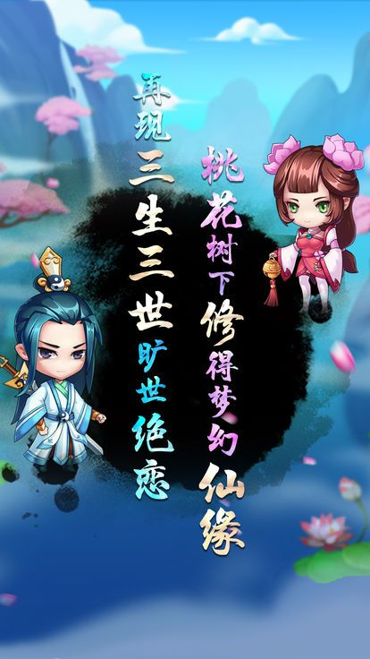 三生三世修仙缘手游官网最新版地址图5: