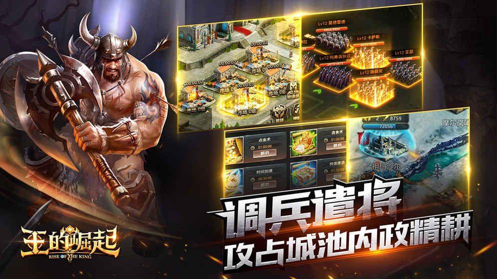 王的崛起手游官网游戏下载最新版图5: