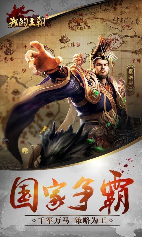 我的王朝腾讯官网正版游戏下载图3: