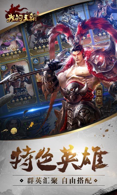 我的王朝腾讯官网正版游戏下载图1: