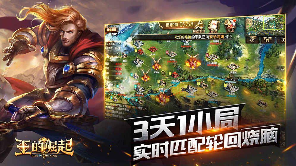 王的崛起手游官网游戏下载最新版图4:
