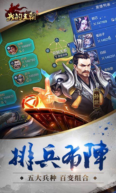 我的王朝腾讯官网正版游戏下载图4: