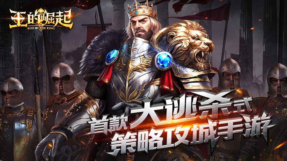 王的崛起手游官网游戏下载最新版图2: