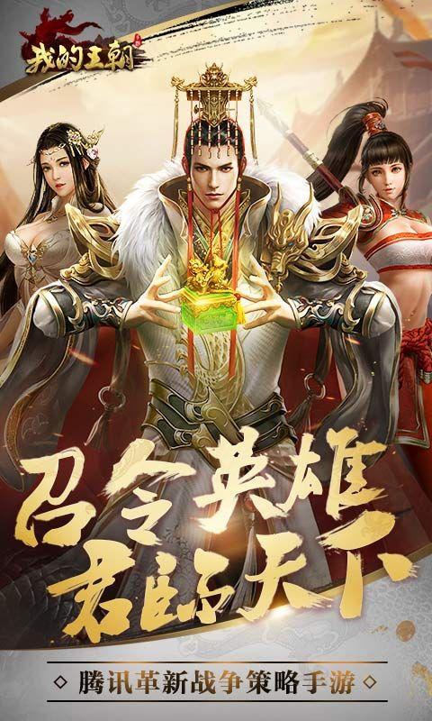 我的王朝腾讯官网正版游戏下载图2: