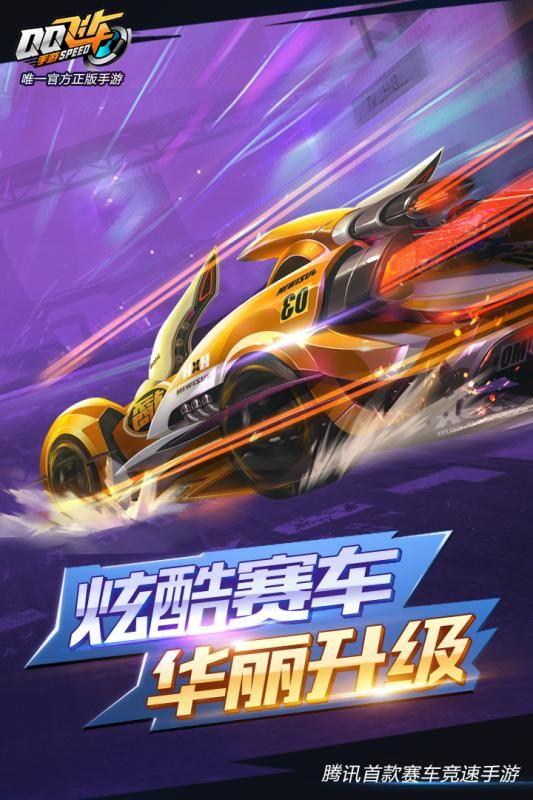 QQ飞车手游腾讯官网正版下载图5:
