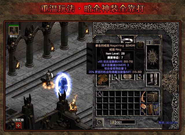 暗黑大冒险游戏官方网站下载最新版图3: