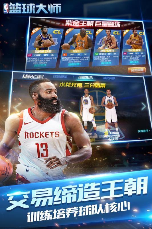 NBA篮球大师官方安卓版下载图2: