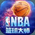 NBA篮球大师2018官方网站