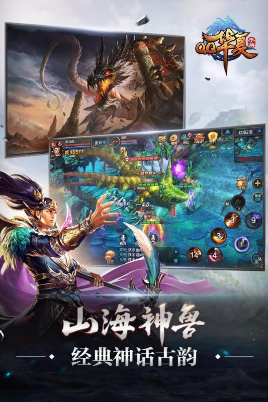QQ华夏手游官网下载公测版安装图5: