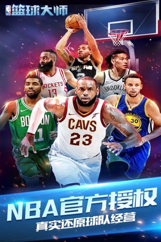 NBA篮球大师官方安卓版下载图5:
