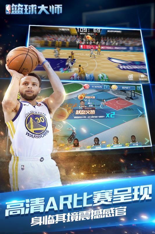 NBA篮球大师官方安卓版下载图3: