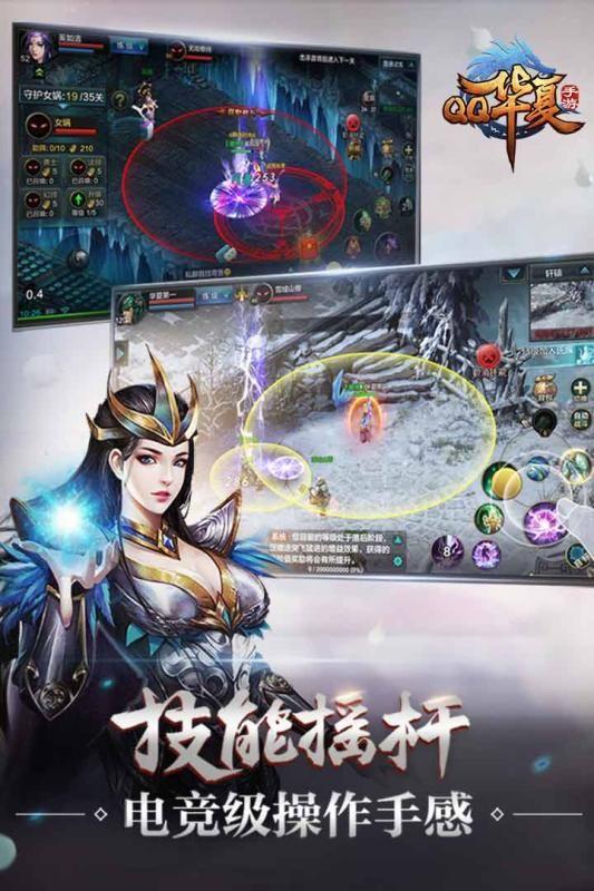 QQ华夏手游官网下载公测版安装图1: