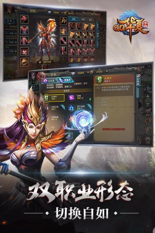 QQ华夏手游官网下载公测版安装图4: