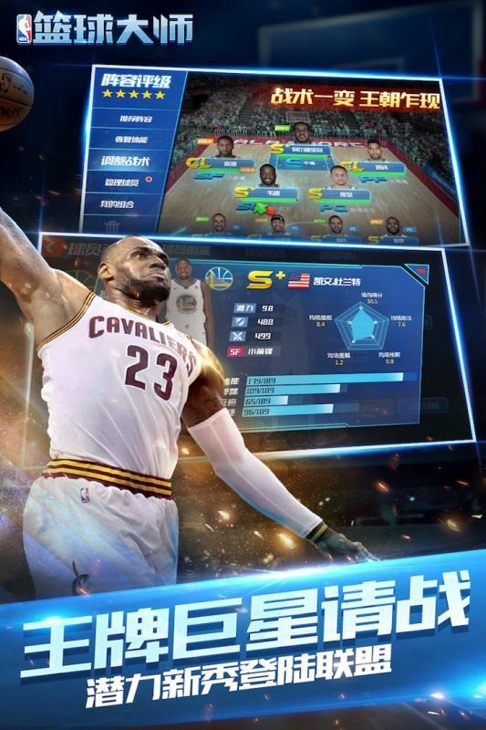 NBA篮球大师官方安卓版下载图4: