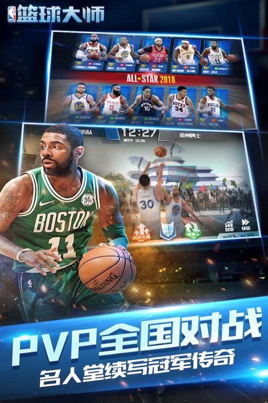 NBA篮球大师官方安卓版下载图1: