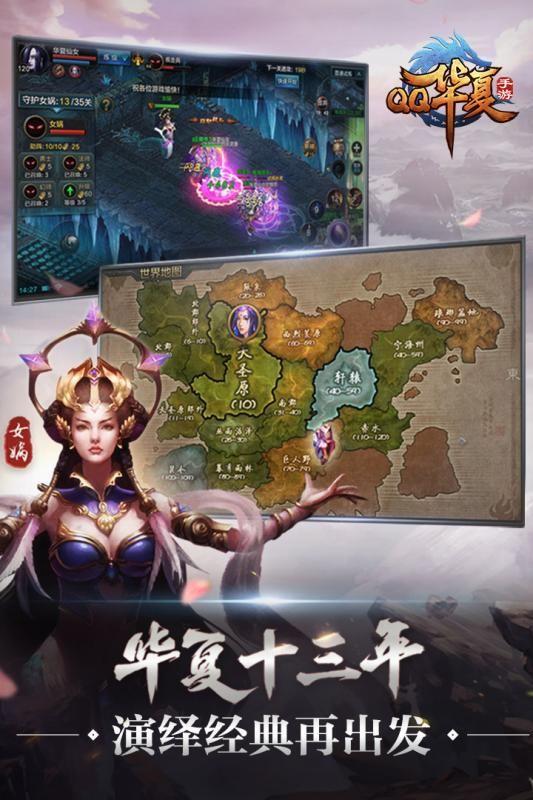 QQ华夏手游官网下载公测版安装图2: