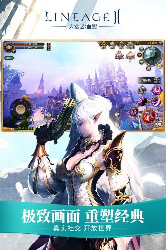 天堂2血盟官方网站下载最新版图1: