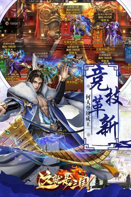 这就是三国游戏官方网站下载最新版图5: