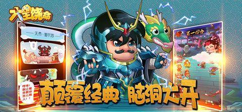 大王饶命手游官网预约安卓版版图4: