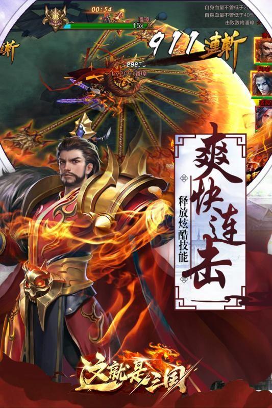 这就是三国游戏官方网站下载最新版图2: