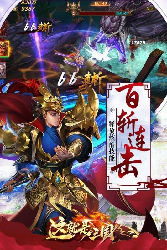 这就是三国游戏官方网站下载最新版图3: