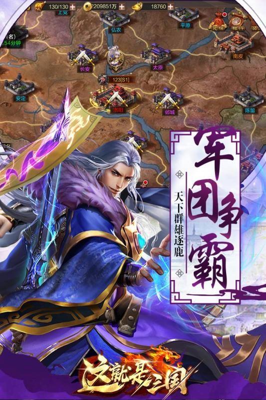这就是三国游戏官方网站下载最新版图4: