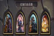 炉石传说女巫森林冒险模式:怪物狩猎英雄卡组介绍[多图]