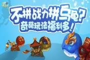 蜀门手游奇葩玩法今日上线 皮过杰尼龟![多图]