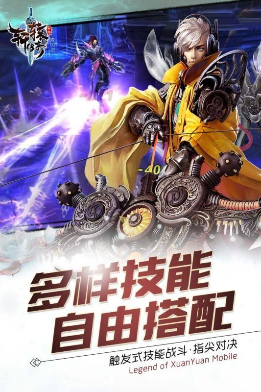轩辕传奇手游腾讯官方版下载图2: