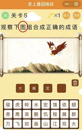 最囧游戏一只鹰一座山是什么?一只鹰一座山答案[多图]图片2