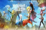 龙之谷手游4月26日更新内容汇总 五一劳动节活动上线[多图]