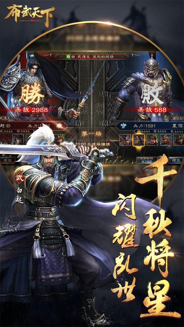 布武天下游戏官网下载最新版图1: