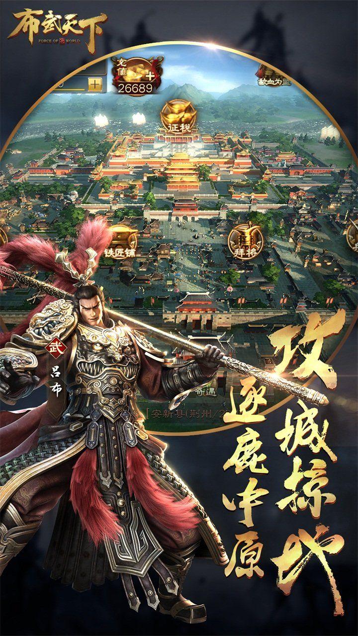 布武天下游戏官网下载最新版图2: