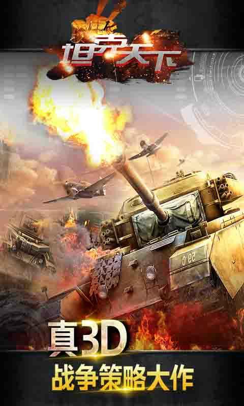 坦克天下游戏官网下载最新版图2: