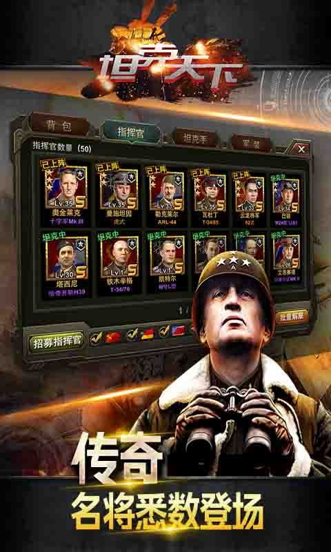 坦克天下游戏官网下载最新版图1: