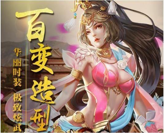 三国龙吟传游戏官方网站下载正式版图3: