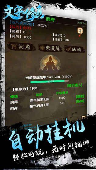 文字修真手游官方网站预约测试版图2: