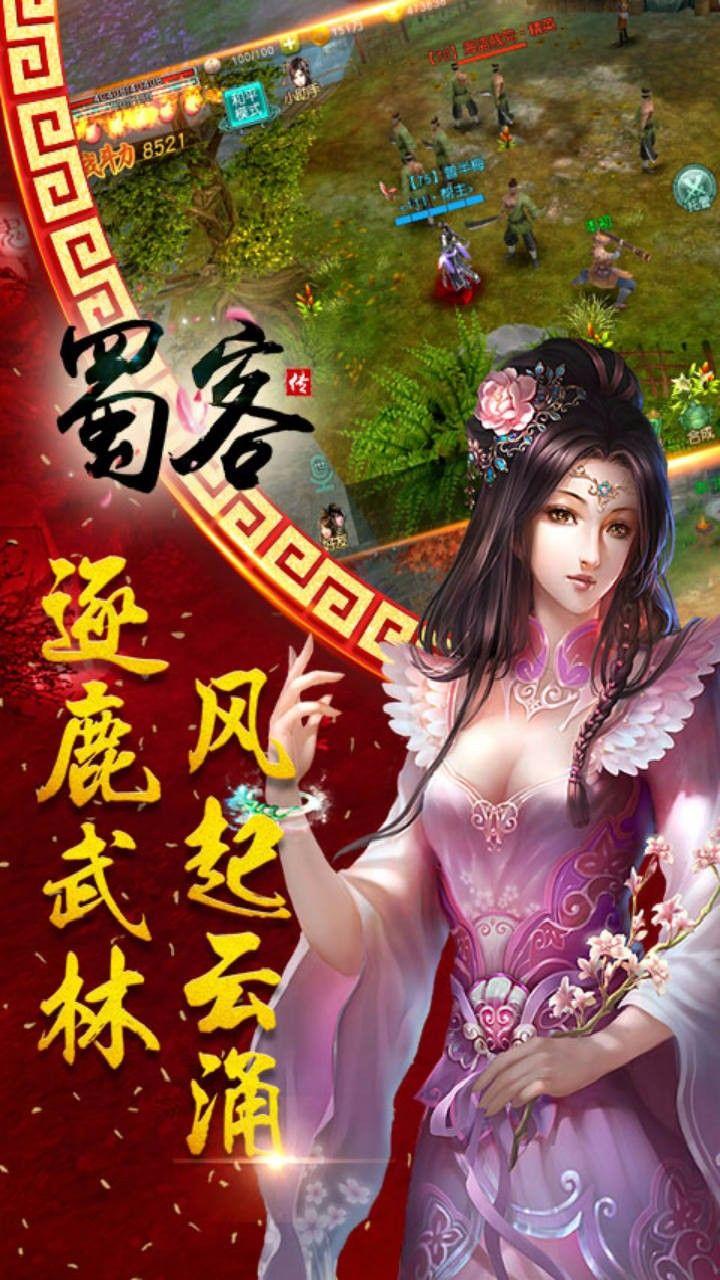 蜀客传手游官网下载正式版图4: