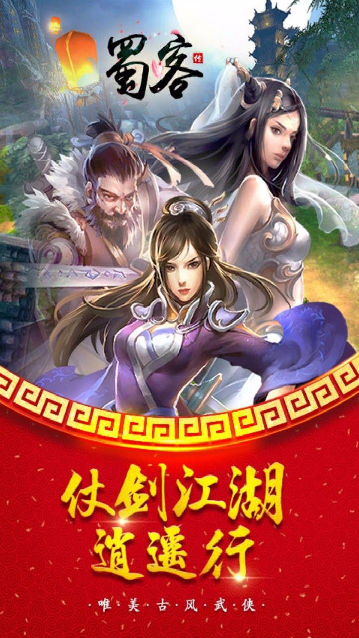 蜀客传手游官网下载正式版图1: