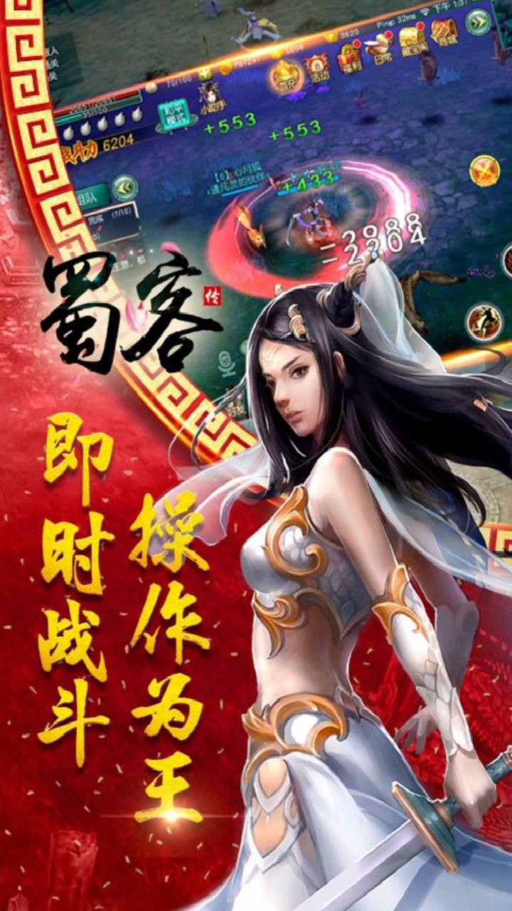 蜀客传手游官网下载正式版图3: