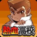 热血高校热烧吧国雄君游戏下载地址最新版 v1.0.70