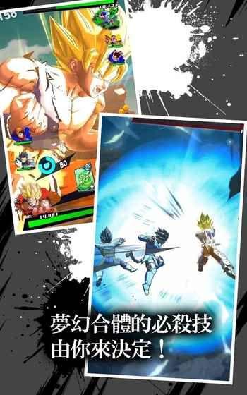 七龙珠激斗传说官方网站下载正版游戏安装图3: