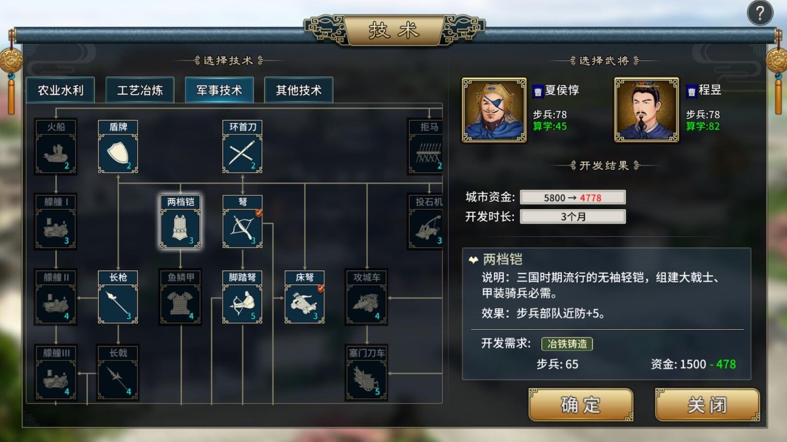 三国志汉末霸业无限寿命中文修改版图片1