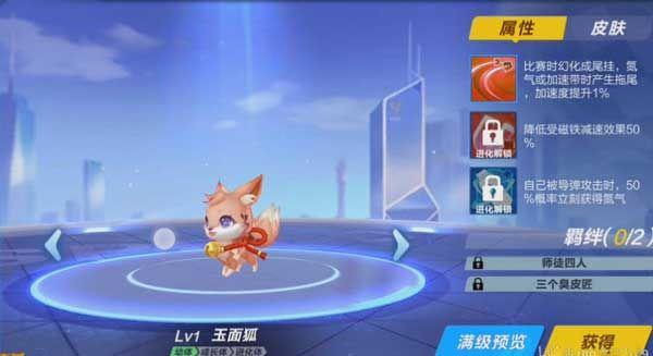 QQ飞车手游白龙马和玉面狐哪个好?宠物选择推荐[多图]图片2