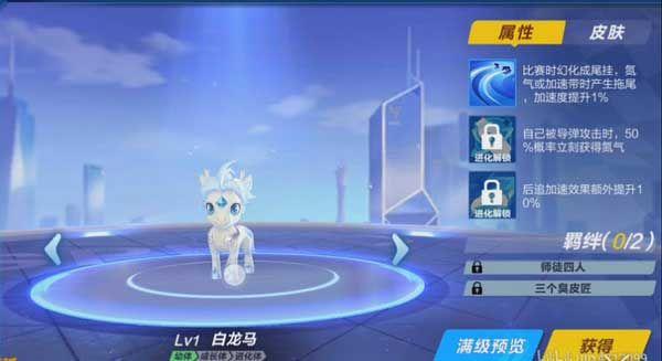 QQ飞车手游白龙马和玉面狐哪个好?宠物选择推荐[多图]图片1