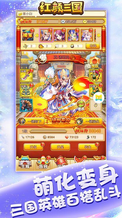 红颜三国游戏官方网站安卓版地址图3: