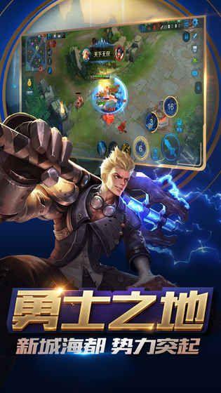 腾讯AOV官网下载手机正版游戏(王者荣耀海外版)图4: